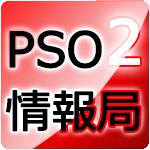 PSO2情報局